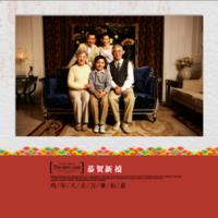 2017全家福-我爱我家-8x8双面水晶印刷照片书20p