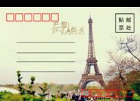 巴黎街头,遇上浪漫-等边留白明信片(横款)套装