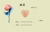 甜美女士-白墨pvc名片