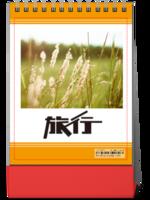 旅行-全家旅行-个人旅行-公司旅行-通用(照片可换8SD台历)-8寸竖款单面台历