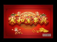家和万事兴(喜庆 团圆 中国红 全家福)-亚克力台历