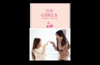 闺蜜 girls-8x12印刷单面水晶照片书20p