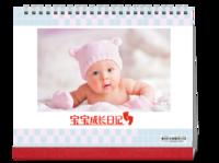 宝贝成长日记-萌娃-照片可替换-10寸双面跨年台历