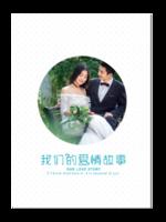 我们的爱情故事#-A4杂志册(36P)