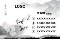 个性中国风 时尚简约 商务个人名片-双面pvc名片