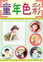 幸福童年大海报(封面照片可更换)-B2单面竖款印刷海报