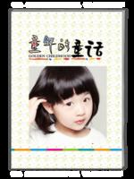 童年的童话-萌娃-亲子-照片可替换-A4杂志册(40P)