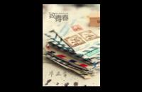 致青春-8x12印刷单面水晶照片书21p