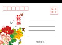 花开富贵-正方留白明信片(横款)套装