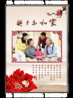 家和万事兴-A4杂志册(42P)
