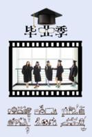 毕业季青春不散#-8x12双面水晶银盐照片书32p
