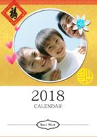 福临门精美大挂历(把美好回忆珍藏)-A3挂历