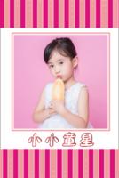 小小童星(照片可换SJ)-8x12双面水晶印刷照片书20p