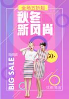 时尚秋冬服装店铺流行风女性时尚衣物宣传海报-B2单面竖款印刷海报
