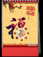 新年快乐 团圆中国年 全家福 图文可替换-8寸竖款单面台历