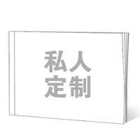 私人定制-A5杂志册