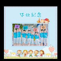 儿童毕业纪念(幼儿园毕业、小学毕业都可以用)-6x6骑马钉画册