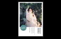 【我的时光,静好,文艺范写真】小清新,文艺范,珍藏版(图文可换)-8x12印刷单面水晶照片书20p