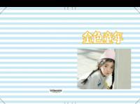 金色童年(儿童可爱、封面内页图片可更换)-8x12对裱特种纸20p套装