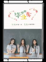 青春毕业季-文艺小清新毕业纪念-A4杂志册(40P)