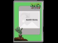 植物大战僵尸-A4时尚杂志册(26p)