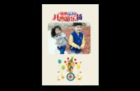 童心乐园-8x12印刷单面水晶照片书21p