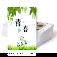 青春毕业季-双面定制扑克牌