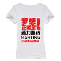 梦想正能量母版-女款精梳棉圆领T恤