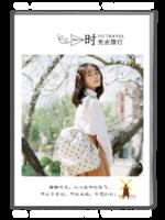 时光去旅行-A4杂志册(40P)