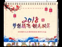 2018商务台历-8寸单面印刷台历