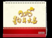 2018狗年 新年快乐恭贺新年 福字装饰-10寸双面印刷台历