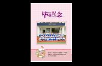 毕业纪念-幼儿园、小学都可用-8x12印刷单面水晶照片书21p