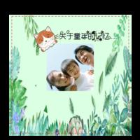 快乐老家-可爱宝宝-6x6骑马钉画册