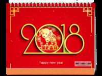 狗年吉祥新年快乐2018台历-8寸单面印刷台历
