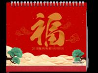 福到我家2018狗年喜庆新年双面台历-10寸双面印刷台历