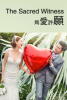 情侣-挚爱一生 为爱许愿-照片书(8x12双面水晶印刷20p)