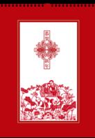 中国剪纸贺新年(全家福、聚会)-A3双月挂历