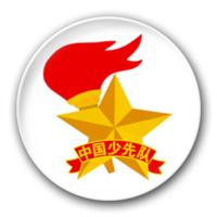 中国少先队(挂件)-2.5徽章