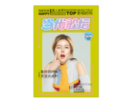 当代歌坛(时尚潮流)-A4杂志册(24p)  亮膜