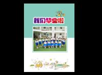 我们毕业啦!-幼儿园毕业纪念-A4杂志册(24p) 亮膜