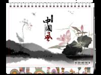 水墨优雅·中国风-8寸双面印刷台历