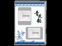 青花韵-A4时尚杂志册(26p)