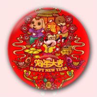 2018狗年大吉-3.2个性徽章