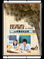 【致青春-毕业周年聚会纪念册】(封面数字自己添加)-A4杂志册(32P)