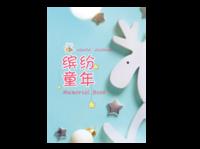 缤纷童年#-A4杂志册(24p) 亮膜