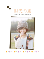 时光之旅(封面及内页图片可替换)-A4杂志册(36P)