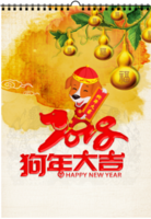 商务-全家福-封面图可换-新年快乐-A3挂历