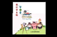 【幼儿园毕业纪念册】-8x8印刷单面水晶照片书