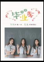 青春毕业季-文艺小清新毕业纪念-A4环装杂志册26p