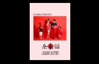 文艺简洁全家福-8x12印刷单面水晶照片书21p